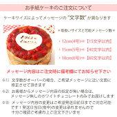 お手紙ケーキご注文について