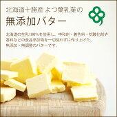 北海道産無添加バター