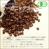 有機JAS認定オーガニックコーヒー