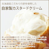 自家製の無添加カスタードクリーム