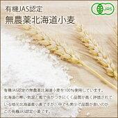 北海道有機JAS認定小麦