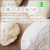 北海道産強力粉