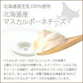 北海道生乳100%のマスカルポーネチーズ