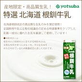 特選!北海道牛乳