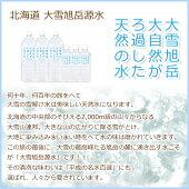 北海道天然水