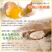 ミネラルシュガー・平飼い自然卵