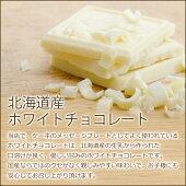 北海道産ホワイトチョコレート