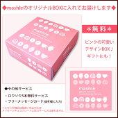 ましゅれオリジナルBOX(無料)