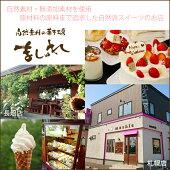 自然素材の菓子工房ましゅれ札幌店&長沼店(夏季限定営業)