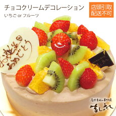 チョコクリームデコレーション《いちごorフルーツ》