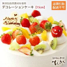 カラダに優しい自然素材のデコレーションケーキ♪【15cmサイズ】