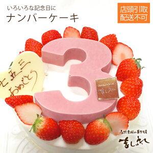 【札幌白石区店舗限定】ナンバーデコレーション(いちごorフルーツ)※この商品は宅配できません15cm18cm21cm 5号6号7号無添加素材の生デコレーションケーキ記念日バースデーケーキ誕生日ケー