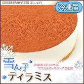 北海道産100%マスカルポーネチーズを使用