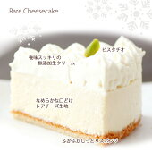 レアチーズケーキ美味しい中身♪