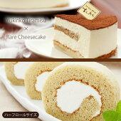 ティラミス&ロールケーキ