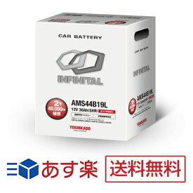 ホンダ フィット適合バッテリー AMS44B19L 充電制御車対応 インフィニタル(互換バッテリー:38B19L・40B19L・42B19L・44B20L)