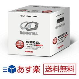 日産 フーガ適合バッテリー AMS85D23L 充電制御車対応 インフィニタル(互換バッテリー:55D23L・65D23L・75D23L)