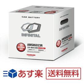 キャタピラージャパン パワーショベル適合バッテリー AMS85D23R インフィニタル(互換バッテリー:55D23R・65D23R・75D23R)