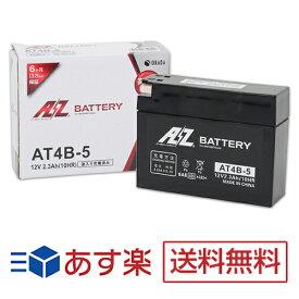 AZバイクバッテリー AT4B-5 密閉式(互換性GT4B-5,YT4B-BS,FT4B-5 等)