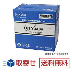 アマノ 除雪機適合バッテリー GSユアサ HJ-30A19L(農業機械対応バッテリー)