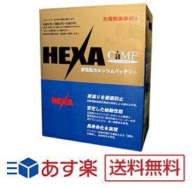 ヘキサバッテリー 44B19R(互換バッテリー:38B19R・40B19R・42B19R)充電制御車対応