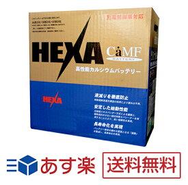 マツダ デミオ 適合バッテリー 65B24L(互換バッテリー:46B24L・55B24L・60B24L)ヘキサ 充電制御車対応
