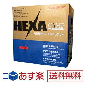 マツダ マツダスピードアクセラ 適合バッテリー 85D23L(互換バッテリー:55D23L・75D23L・80D23L)ヘキサ 充電制御車対応