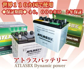 【送料無料】トヨタ ヴィッツ vitz (P10)用 75D23L 新品 『アトラスバッテリー』