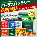 【送料無料】新品 アトラスバッテリー 40B19L/R