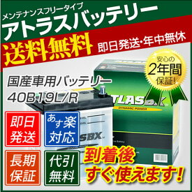 【送料無料】34B17L代替用 新品アトラスバッテリー 42B19L