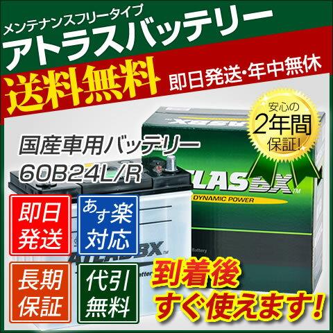 【送料無料】トヨタ カローラ カローラ(E120) カローラII 用 バッテリー 60B24L 新品 『アトラスバッテリー』