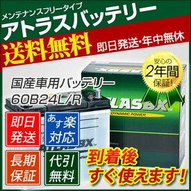【送料無料】トヨタ ヴィッツ VITZ (P10)用 60B24L 新品 『アトラスバッテリー』
