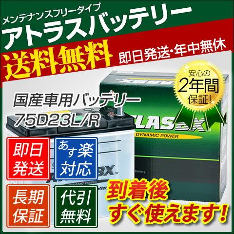 【送料無料】トヨタ カローラ カローラII カローラアクシオ用 75D23L 新品 『アトラスバッテリー』