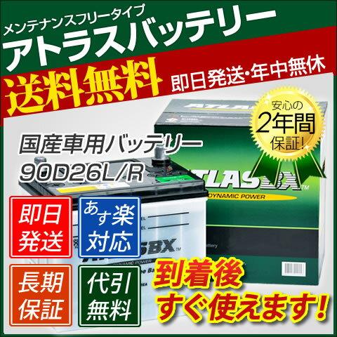 【送料無料】トヨタ カローラ カローラ(E120) カローラII用 90D26L 新品 『アトラスバッテリー』
