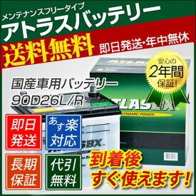 【送料無料】トヨタ トヨエース トヨエース(U100〜200)用 90D26L 2個セット 新品 『アトラスバッテリー』