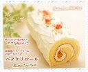 バタークリームのロールケーキ『バタクリロール』新食感 バースデーケーキ 誕生日