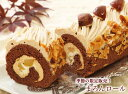 ちょっと大人の『まろんロール』秋限定 栗 のロールケーキ