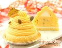 『かぼちゃモンブラン』2個入 北海道のスイーツ 北海道のスイーツ 秋スイーツ ハロウィンギフト