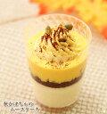 『秋かぼちゃのムースケーキ』2個入