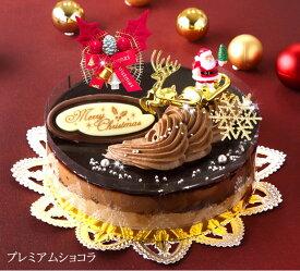 プレミアムショコラ チョコムースケーキ 5号【クリスマスケーキ 2021】※沖縄は配送不可【予約】【限定】【人気】チョコレートケーキ