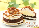 『レアチーズモンブラン』2個入北海道スイーツ レアチーズ チーズケーキ