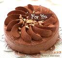 なめらかチョコレートケーキ『フラワーショコラ』5号 バースデーケーキ 誕生日ケーキ