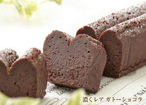 グルテンフリー『濃くレア ガトーショコラ』 チョコレートケーキ バレンタイン チョコ ギフト