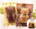 プチギフト・お試しに『くまナンシェ プチ袋』ちょこっとお返し バレンタイン 義理チョコ ホワイトデーお返し