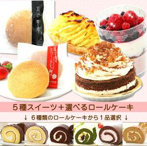 『5種スイーツと選べるロールケーキ』送料無料お試しセット