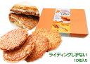 さっくり手焼きのアーモンドチュール『ライディングしずない』10枚入りサブレ アーモンドクッキー【楽ギフ_包装】 【…