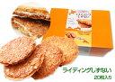さっくり手焼きのアーモンドチュール『ライディングしずない』20枚入り サブレ アーモンドクッキー【楽ギフ_包装】 …
