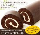ビタチョコロール チョコロールケーキ チョコレート ロールケーキ