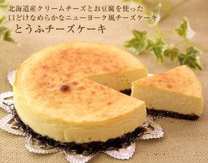 とうふチーズケーキ・ニューヨーク風5号(15cm)