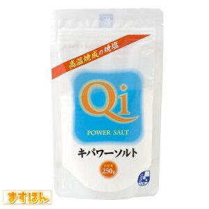 『還元力』を持ったお塩 キパワーソルト【250g】【軽減税率対象商品】
